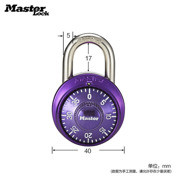 美國瑪斯特密碼鎖掛鎖 保險箱鎖健身房鎖 固定密碼鎖 1533旗艦【時尚家居館】