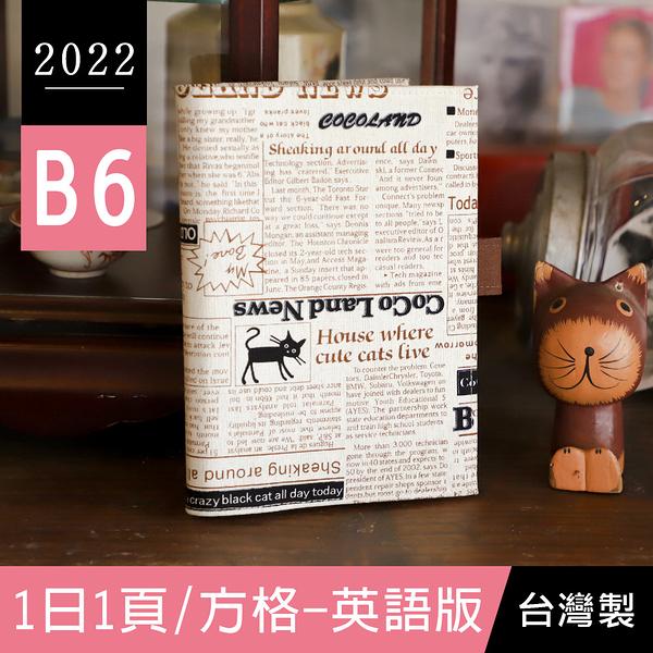 【網路/直營門市限定】珠友BC-50579 2022年B6/32K英語版日誌 方格1日1頁/巴川紙/DiaryLog行事曆-棉布書衣
