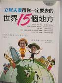 【書寶二手書T5/旅遊_XFE】立犀夫妻帶你一定要去的世界15個地方_立犀&立犀內子