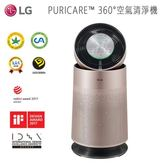 LG 樂金 【 AS601DPT0 】 PuriCare 360°空氣清淨機-單層