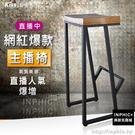 INPHIC-主播椅/餐椅/吧檯椅/工業風椅/高腳椅 日式居酒屋吧檯椅 胡桃色_ZTUP