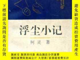 二手書博民逛書店罕見浮塵小記Y18771 柯靈 著 上海遠東出版社 出版1996