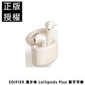 台灣現貨 當天寄出 EDIFIER 漫步者 LolliPods plus 耳機 運動 跑步
