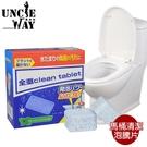 馬桶清潔泡騰片【U0099】馬桶清潔錠 浴廁清潔劑 廁所清潔劑 清潔錠 日用品 廁所除臭