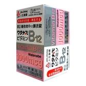 人生製藥渡邊維他命B12膜衣錠1000mcg*60錠【愛買】