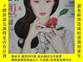 二手書博民逛書店時尚芭莎(2015年4月號下罕見總第361期)封面-劉亦菲 愛是