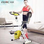 健身單車 動感單車家用室內磁控車腳踏健身器材豐成運動機自行車健身單車  DF 科技旗艦店