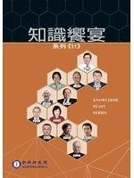 二手書博民逛書店 《知識饗宴系列11》 R2Y ISBN:9789860462739│李羅權