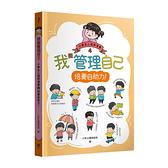 我能管理自己:小學生心理學漫畫(4)培養自助力!