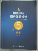 【書寶二手書T2/網路_XCB】網頁UI與用戶體驗設計5要素_胡衛軍