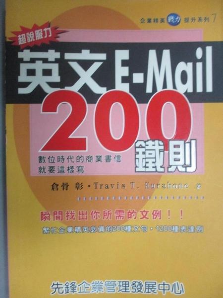 【書寶二手書T1/語言學習_KNY】超說服力英文E-Mail 200鐵則_倉骨彰