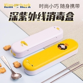 殺RNA病菌型私人筷子勺子消毒機紫外線多功能學生便攜餐具收納盒 【快速出貨】YYJ