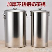 奶茶桶 特厚不銹鋼奶茶桶加厚帶蓋不銹鋼桶珍珠奶茶桶長奶桶湯桶 晶彩生活