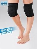 護膝運動護膝女舞蹈滑板瑜伽跑步跳舞健身裝備護具膝蓋護套DAN