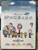 挖寶二手片-T04-252-正版DVD-動畫【說個故事來聽聽】入圍安錫國際動畫影展最佳動畫電影(直購價)