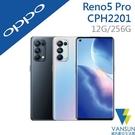 OPPO Reno5 Pro (12G/256G) 6.55吋 5G智慧型手機【葳訊數位生活館】