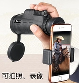 手機單筒望遠鏡高清高倍微光夜視演唱會兒童一萬米拍照望眼鏡 歐韓