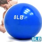 8磅軟式沙球.重力球重量藥球.瑜珈球韻律...