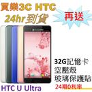 HTC U Ultra 手機64G,送 32G記憶卡+空壓殼+玻璃保護貼,24期0利率