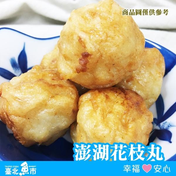 ◆ 台北魚市 ◆ 澎湖花枝丸 600g
