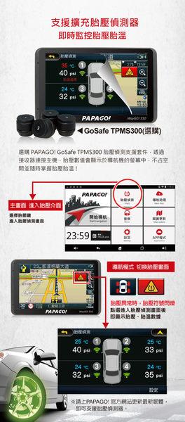 PAPAGO WayGo550 五吋WiFi聲控衛星導航