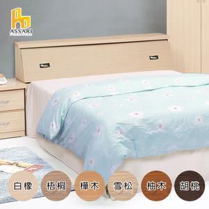 ASSARI-(白橡)收納床頭箱(單人3尺)