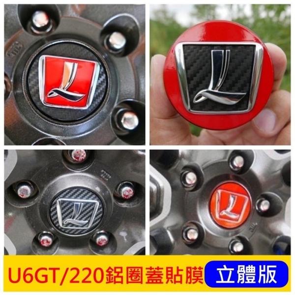 LUXGEN納智捷【U6GT/220鋁圈蓋貼膜】輪圈蓋LOGO貼紙 輪框圓蓋 3M卡夢 輪胎標誌貼