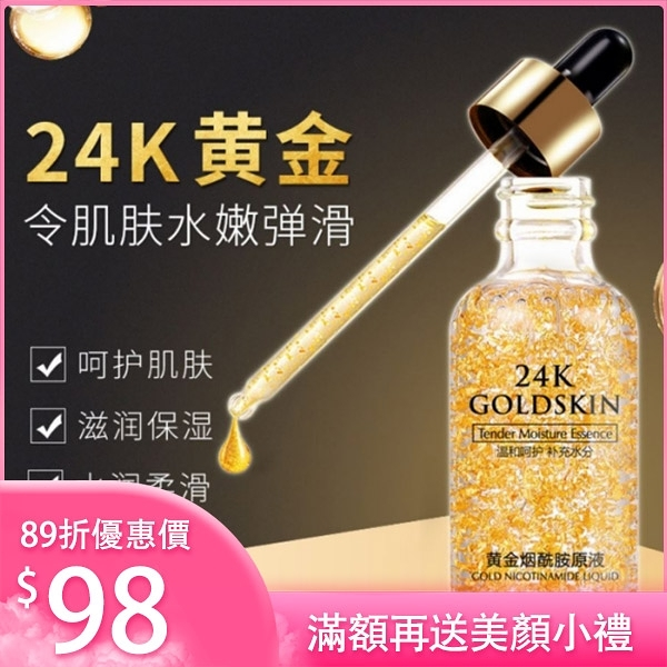 24k黃金精華液100mL 補水保濕改善細紋 提亮 玻尿酸原液舒緩肌膚面部精華NailsMall