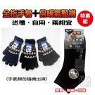 針織全指手套+保暖止滑氣墊襪 優惠組 A款 ~DK襪子毛巾大王