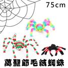 假蜘蛛 萬聖節 毛絨蜘蛛 毛蜘蛛(75CM) 蜘蛛網 蜘蛛人蜘蛛俠 鬼屋 道具 布置 整人 【塔克】