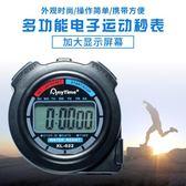 電子秒錶計時器 運動健身學生比賽 跑步田徑訓練游泳裁判防水秒錶 全館免運
