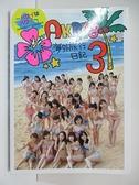 【書寶二手書T2/寫真集_D5N】AKB48海外旅行日記3_Kobunsha