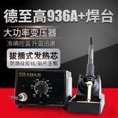 德至高936焊台恒溫調溫電烙鐵套裝家用電器手機維修焊接工具 MKS薇薇