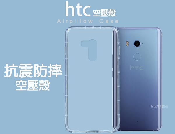 【正品氣墊空壓殼】HTC Desire20Pro U12 + Plus Life U20 5G 空壓殼防摔耐摔手機套手機背蓋防撞殼