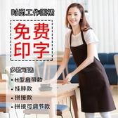 圍裙 定制印字LOGO家用廚房女防水防油工作服定做時尚圍腰男服務員【幸福小屋】