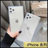 【萌萌噠】iPhone12 Mini Pro Max 創意清新簡約款 iPhone11 透明方形 光面手感 全包防摔軟殼 手機殼