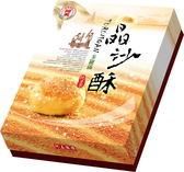 【阿美麻糬】晶沙酥
