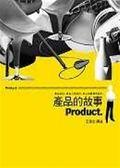 (二手書)產品的故事