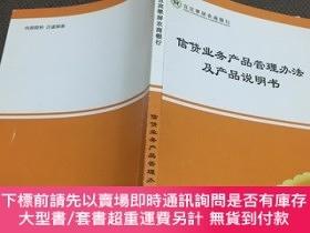 二手書博民逛書店罕見信貸業務產品管理辦法及產品說明書Y4754 農商銀行 商 出版2015