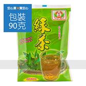 【和益】綠茶包90g/包