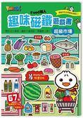 超級市場 FOOD超人趣味磁鐵遊戲書