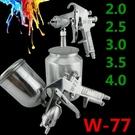 大口徑W-77噴槍3.5/4.0口徑噴漆槍家具噴槍w-77底漆噴槍3.5口徑 【端午節特惠】