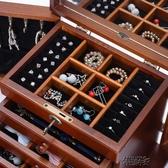 實木首飾盒木質帶鎖首飾收納盒公主多層大容量飾品盒  飾品收納盒   【快速出貨】