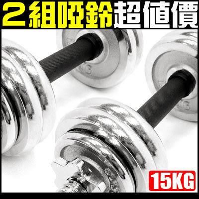 電鍍15KG槓鈴套組合可調式33磅短槓心槓片運動健身另售10公斤20KG仰臥起坐板舉重床啞鈴椅