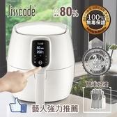 Lisscode  LC-001 白 4.5公升 大容量健康氣炸鍋 主體2年保固 送 絨毛矽膠手套+醬料刷