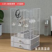 首飾盒 小號耳環架簡約大容量耳夾耳釘首飾整理盒TA1008『寶貝兒童裝』