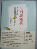 【書寶二手書T6/養生_OAO】吃對很重要!教你辨識日常食物的42種方法_張瑀庭