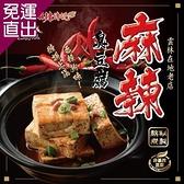 媽祖埔豆腐張 麻辣臭豆腐料理包 x3包(800g/包)【免運直出】