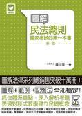 (二手書)圖解民法總則:國家考試的第一本書