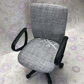 椅套 老板椅套辦公電腦椅子套布藝座椅套轉椅套連體彈力全包凳子套【快速出貨八五折優惠】
